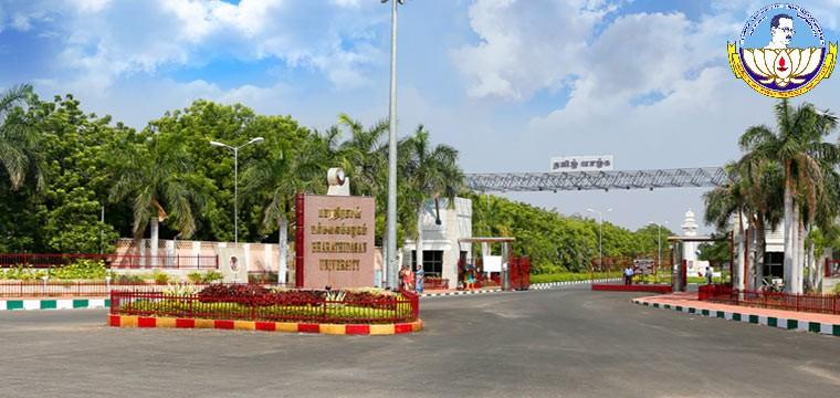 Bharathidasan-University-Distance-MBA-Admission-2020